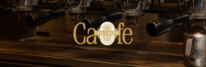 Café ΑΠΟΛΛΩΝΙΟΝ